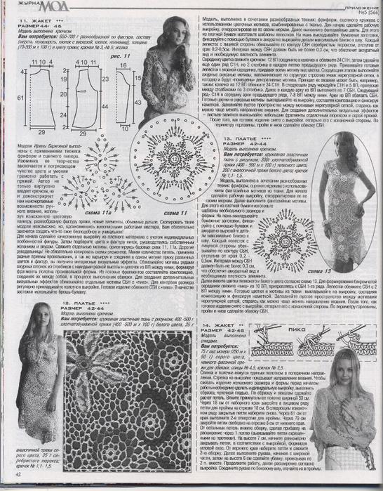 Журнал мод 566 (42) (546x700, 427Kb)
