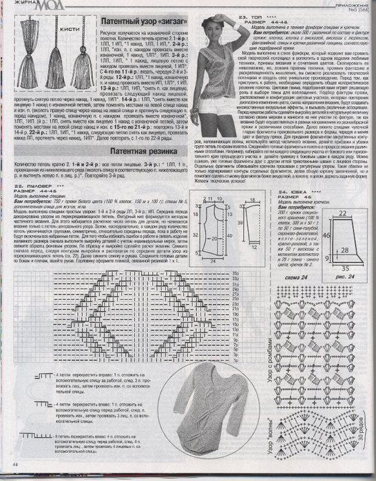 Журнал мод 566 (44) (546x700, 430Kb)