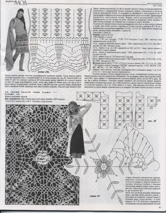 Журнал мод 566 (45) (546x700, 416Kb)