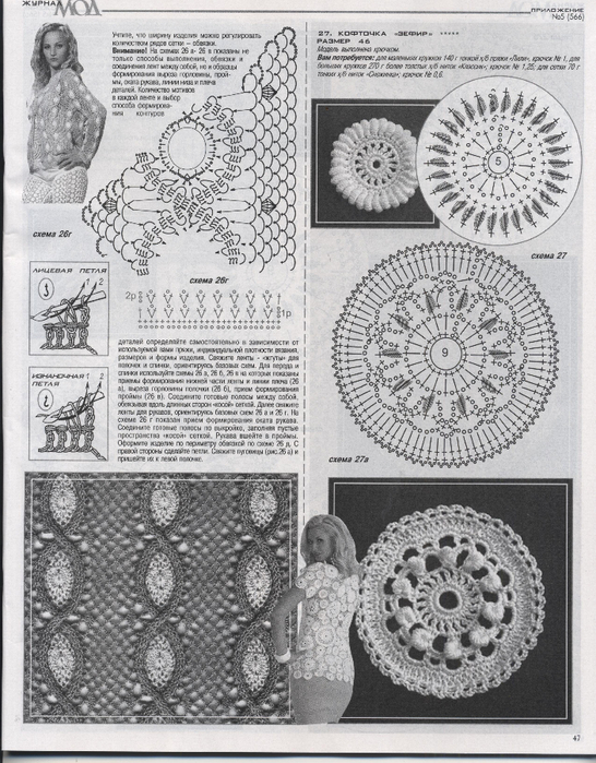Журнал мод 566 (47) (546x700, 388Kb)