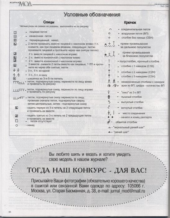 Журнал мод 566 (66) (546x700, 380Kb)