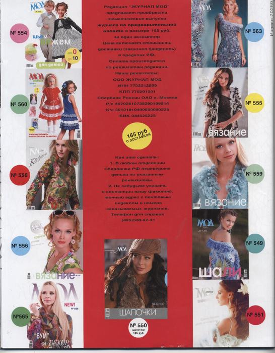 Журнал мод 566 (100) (546x700, 483Kb)