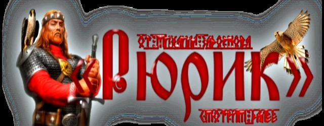 3996605_Rurik_vsenarodnoe_kino_1 (640x250, 245Kb)