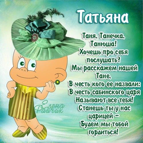 татьяна (500x500, 86Kb)