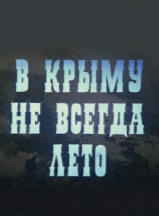 В крыму не всегда лето  википедия