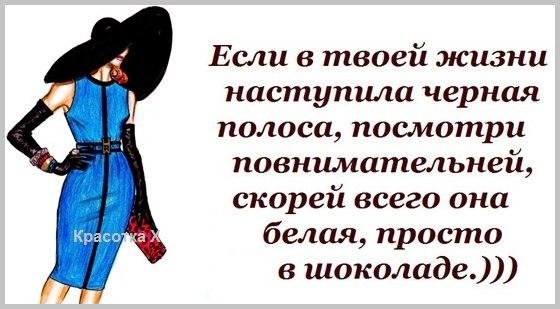 1370110414_frazochki-dlya-zhenschin-15 (560x309, 45Kb)
