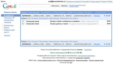 Почтовый адрес для собственных доменов