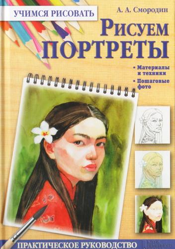 risuem_portretyi (352x500, 85Kb)