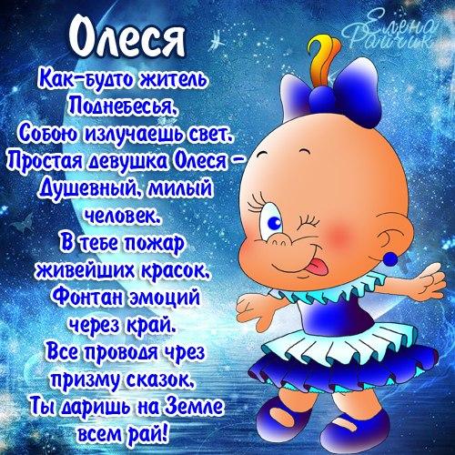 аватарки с именем олеся: