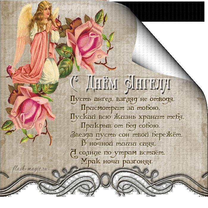 Именное поздравление с днем ангела