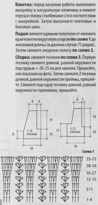 1-2белое платье (329x689, 103Kb)