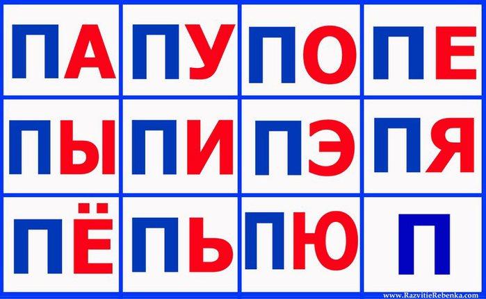 5111852_SLOGI__bykva_P (700x431, 51Kb)