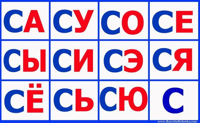 5111852_SLOGI__bykva_S (700x431, 58Kb)