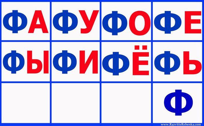 5111852_SLOGI__bykva_F (700x431, 51Kb)