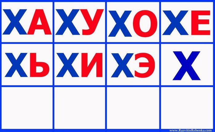 5111852_SLOGI__bykva_H (700x431, 48Kb)