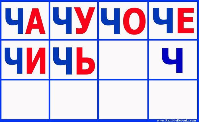 5111852_SLOGI__bykva_Ch (700x431, 39Kb)