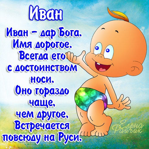 Поздравления днем рождения именам иван