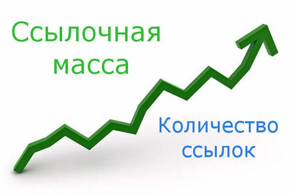 ssilochnaya_massa (600x400, 30Kb)