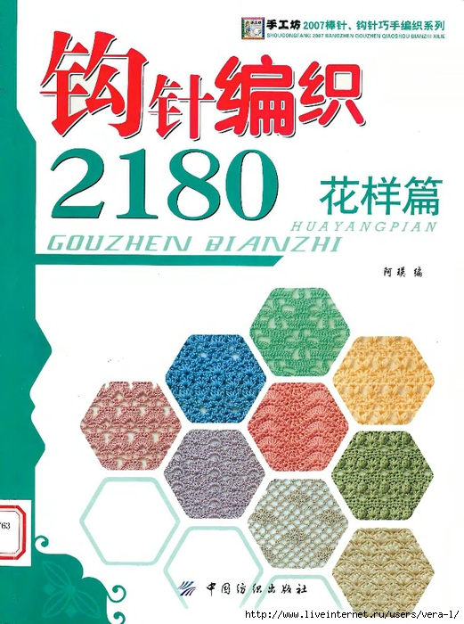 Gouzhen Bianzhi 2180 kr _1 (521x700, 289Kb)