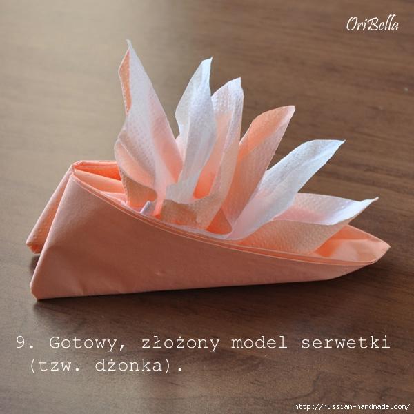 Парусник из салфетки для праздничной сервировки стола (11) (600x600, 194Kb)