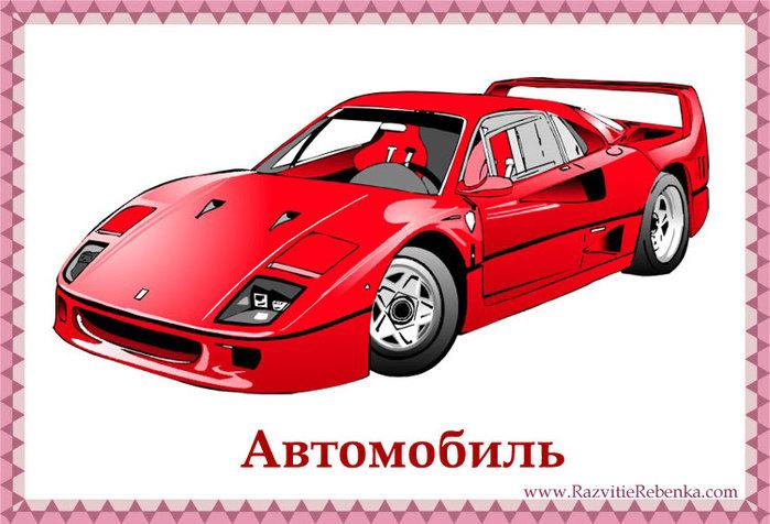 5111852_avtomobil (700x476, 88Kb)