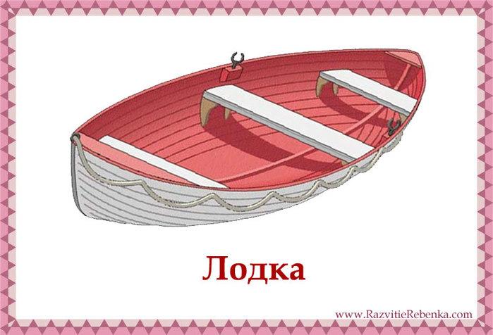 картинки транспорта лодка