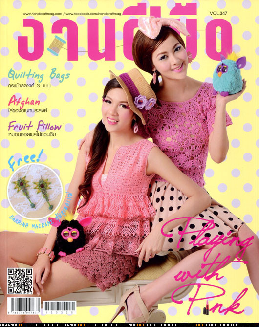 Тайский журнальчик № 347 (без