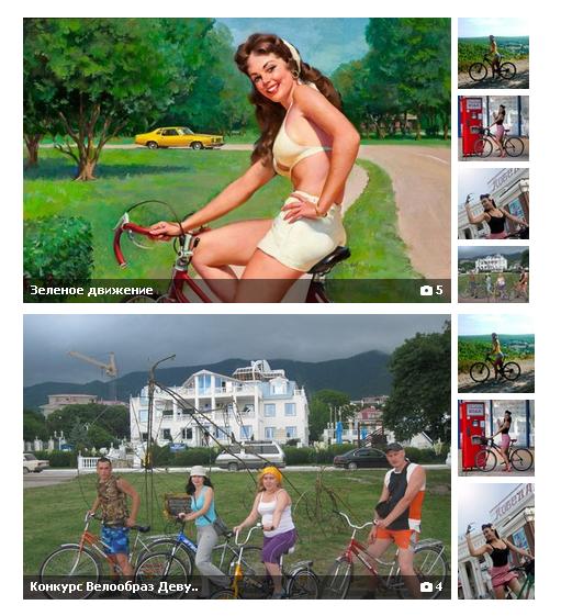 Конкурс на самый яркий вело-образ