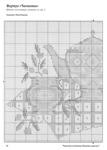 Превью 1042 (499x700, 137Kb)