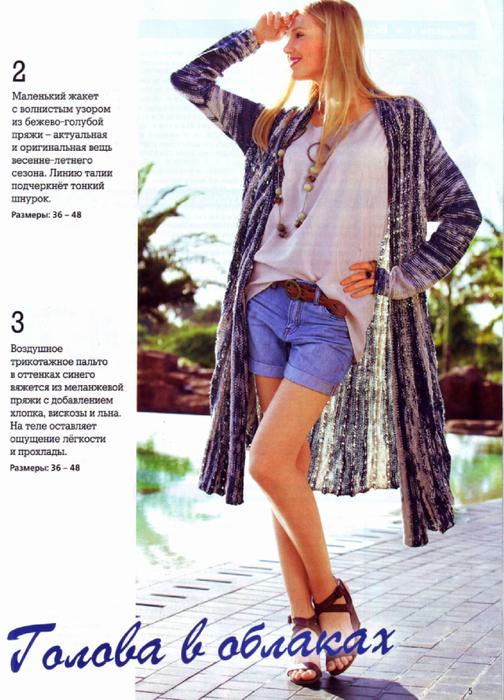 Сабрина платья и жакеты 2013 (4) (504x700, 408Kb)