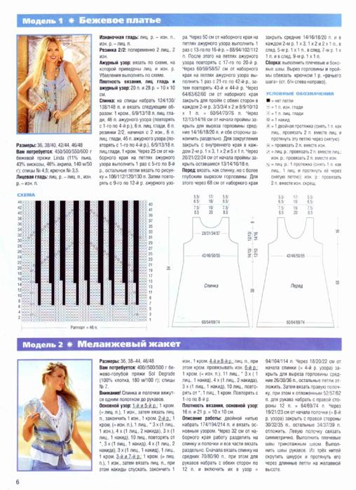 Сабрина платья и жакеты 2013 (5) (508x700, 368Kb)