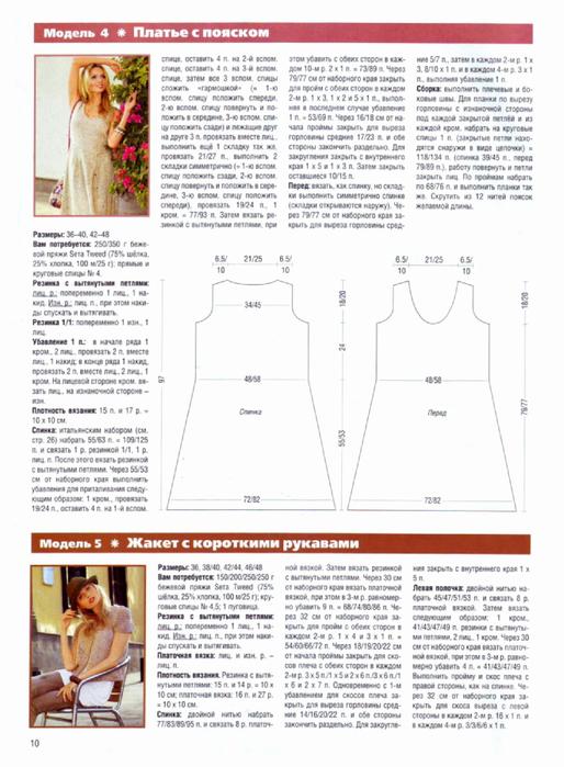 Сабрина платья и жакеты 2013 (9) (514x700, 321Kb)