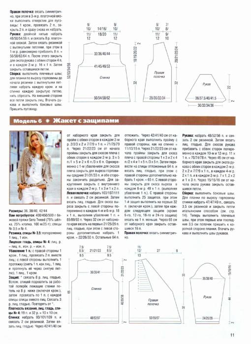 Сабрина платья и жакеты 2013 (10) (510x700, 301Kb)