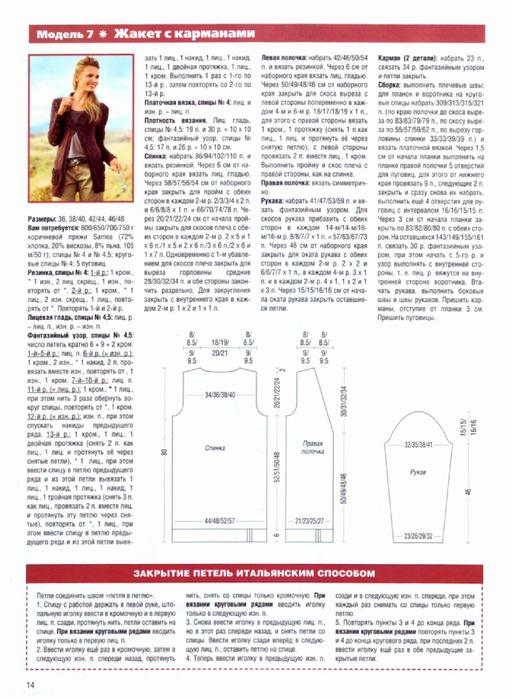 Сабрина платья и жакеты 2013 (13) (511x700, 333Kb)