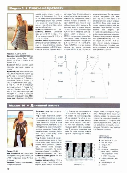 Сабрина платья и жакеты 2013 (17) (513x700, 316Kb)