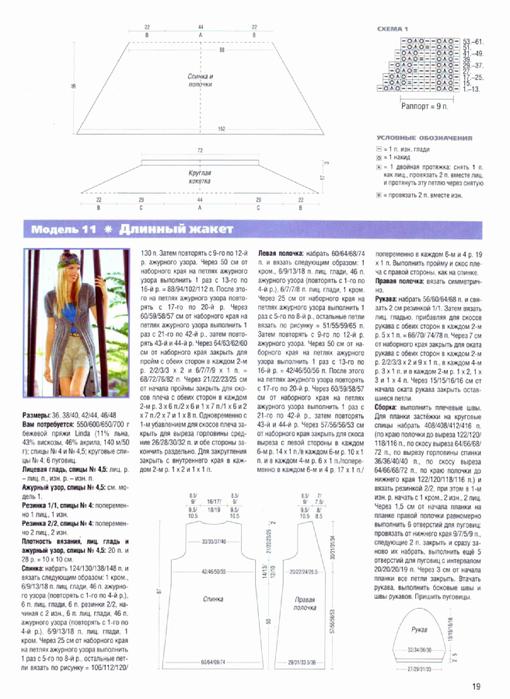 Сабрина платья и жакеты 2013 (18) (510x700, 284Kb)