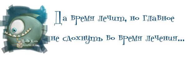 1370459649_frazki-2 (604x187, 19Kb)