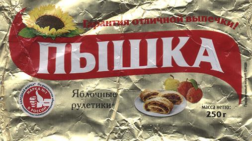 Пышка/1415502_Pishka_licevaya_storona (507x285, 103Kb)
