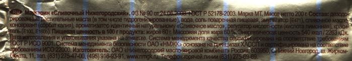 "Состав ""Хозяюшки""/1415502_Hozyaushka_sostav (700x123, 48Kb)"