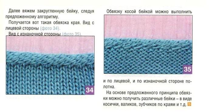 Почему закручивается низ вязание на спицах