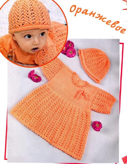 оранжевое платье (542x700, 182Kb)