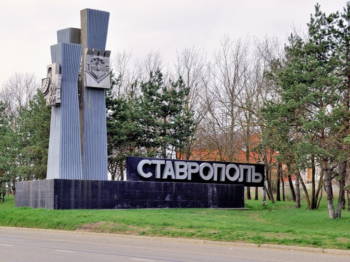 Ставропольский край- (700x525, 150Kb)