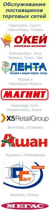 3201191_postavshchikitorgovykhsetey (160x700, 95Kb)