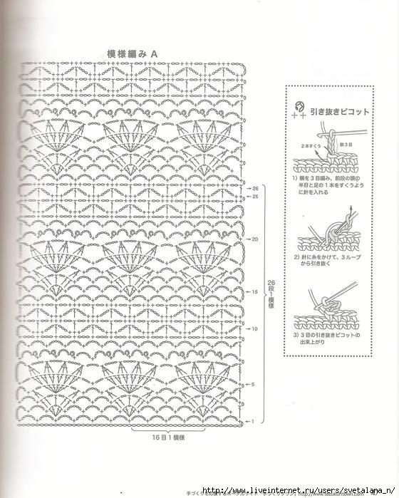 Схема вязания крючком японские журналы 41