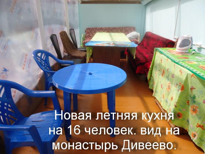 лет кух. июнь 13 г (700x525, 127Kb)