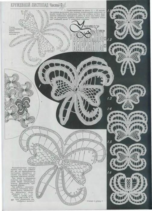 бабочки2 (504x700, 121Kb)