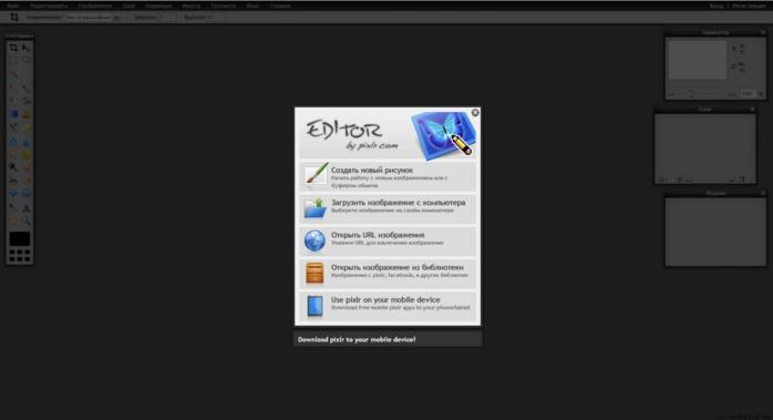 Фотошоп инструкция онлайн.