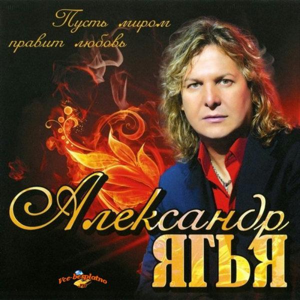 4330839_1355598751_aleksandr_yagya__ex__belyy_orel___pust_mirom_pravit_lyubov__2012_ (600x600, 96Kb)