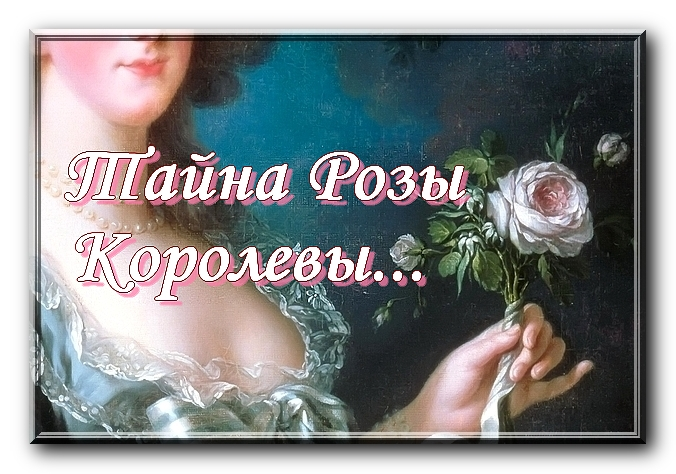 загадка тайна линия розы королевы мария антуанетта кардинал роан париж франция нескучные заметки paris france myparis rose sub rosa (676x474, 264Kb)
