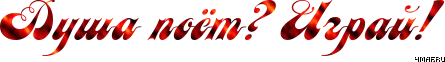 4maf.ru_pisec_2013.06.09_15-50-36 (445x62, 34Kb)